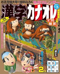 パズル雑誌「漢字カナオレ 2016年2月号」表紙イラストレーション