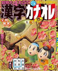 パズル雑誌「漢字カナオレ 2016年3月号」表紙イラストレーション