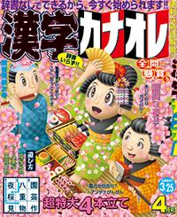 雑誌「漢字カナオレ 4月号」表紙イラスト