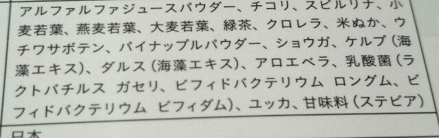 ベジパワープラス (2)