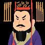 歴史・始皇帝