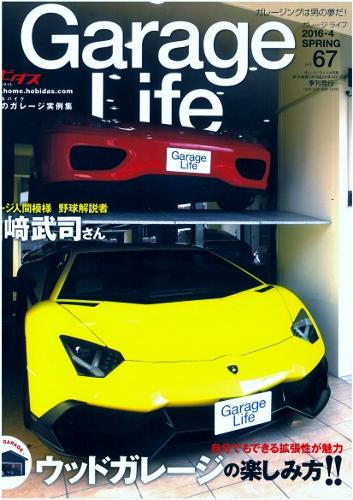 GarageLife (353x500)