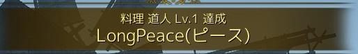 料理Lv道人1