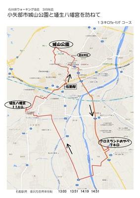小矢部市城山公園と埴生八幡宮コース5