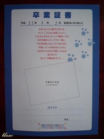 卒業証書(2)