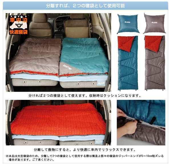 ロゴス冬用寝袋
