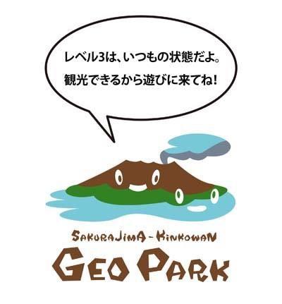 桜島噴火1-4
