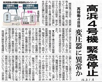 16.3.1朝日・高浜4号機緊急停止