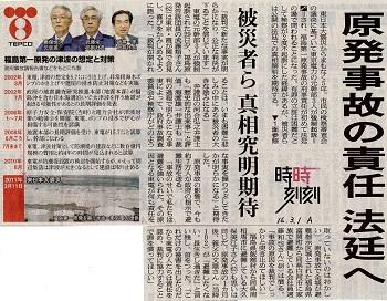 16.3.1朝日・原発事故の責任、法廷へ