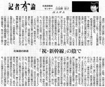 16.3.19朝日・「祝・新幹線」の陰で
