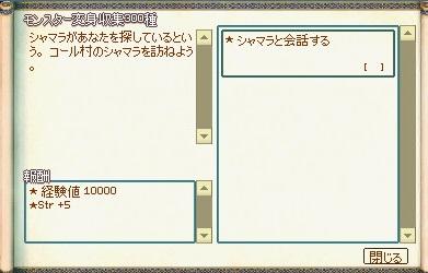mabinogi_2016_03_03_001.jpg