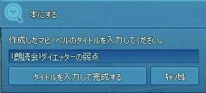 mabinogi_2016_03_12_001.jpg
