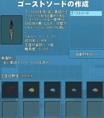 mabinogi_2016_03_23_018.jpg