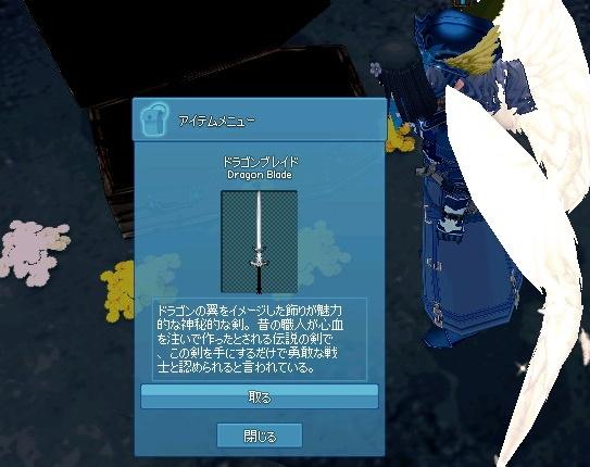 mabinogi_2016_03_23_034.jpg