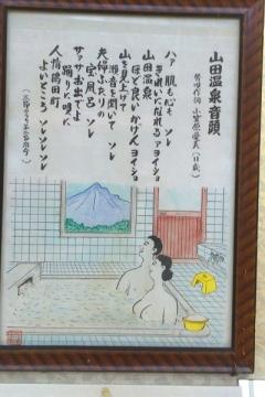 山田温泉28-2 (7)_600