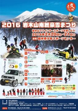 豪雪まつりポス2016_600