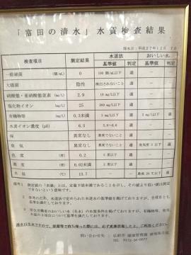 富田清水 (4)_600
