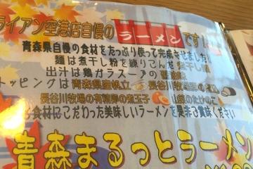 青森まるっとラーメン (1)_600