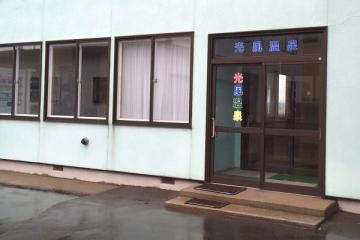 光風温泉 (1)_600