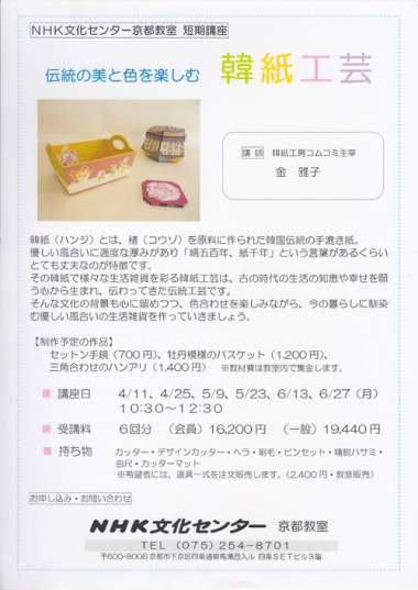 NHK文化センター京都 韓紙工芸講座