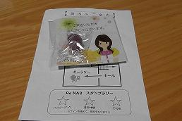 2016-3yokohama6.jpg