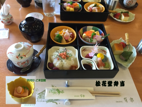 IMG_0999有楽;松花堂弁当S