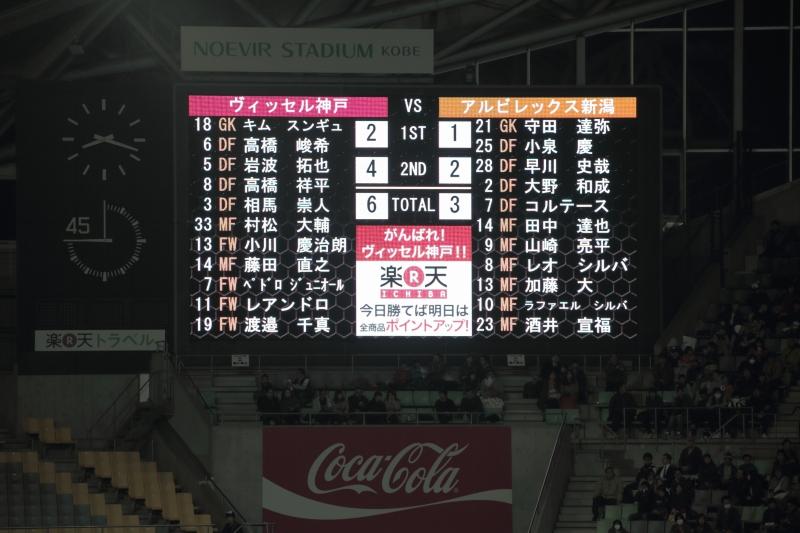 s160305新潟戦2