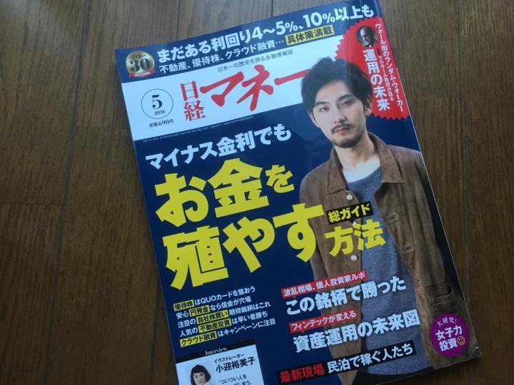 「日経マネー5月号」表紙