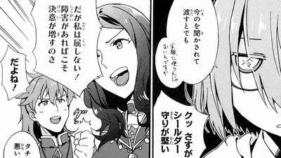 狂騒機関カルデア感想 (9)