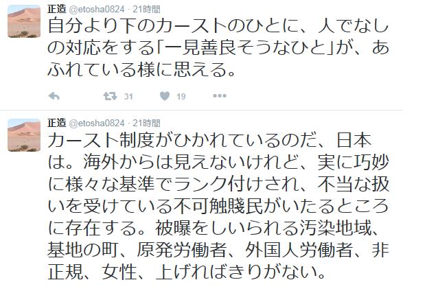 Caste in Japan