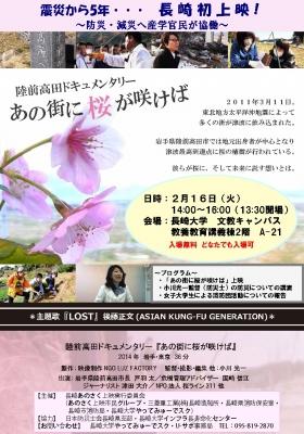 nagasaki280216-5