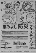 tokushima280313-5