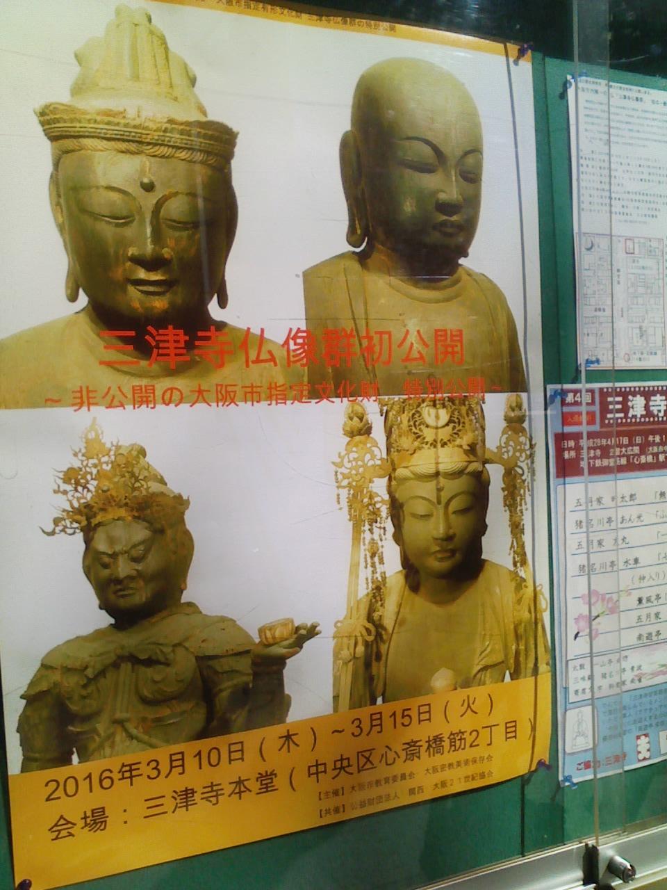 三津寺仏像群初公開