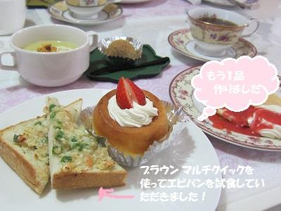 160219 試食(川名・田久保)