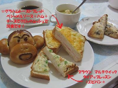 160314 試食(西村・甲斐・諏訪)