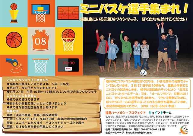 ミニバスケ選手集まれ (2)