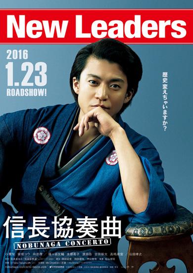 nobunaga_thunmb_sashikae.jpg