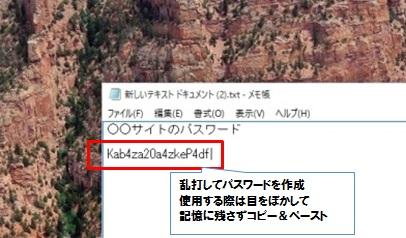 20160116_ネットストーカー_メモ2