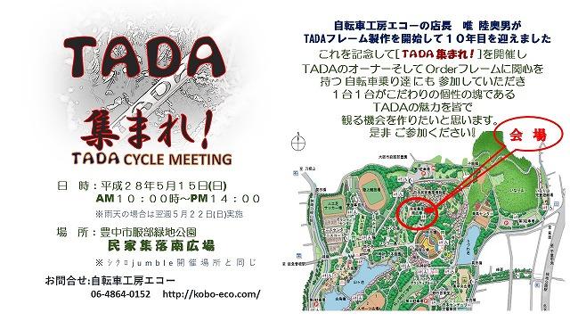TADAサイクルイベントA