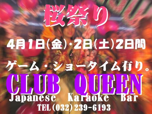 桜祭り QUEEN