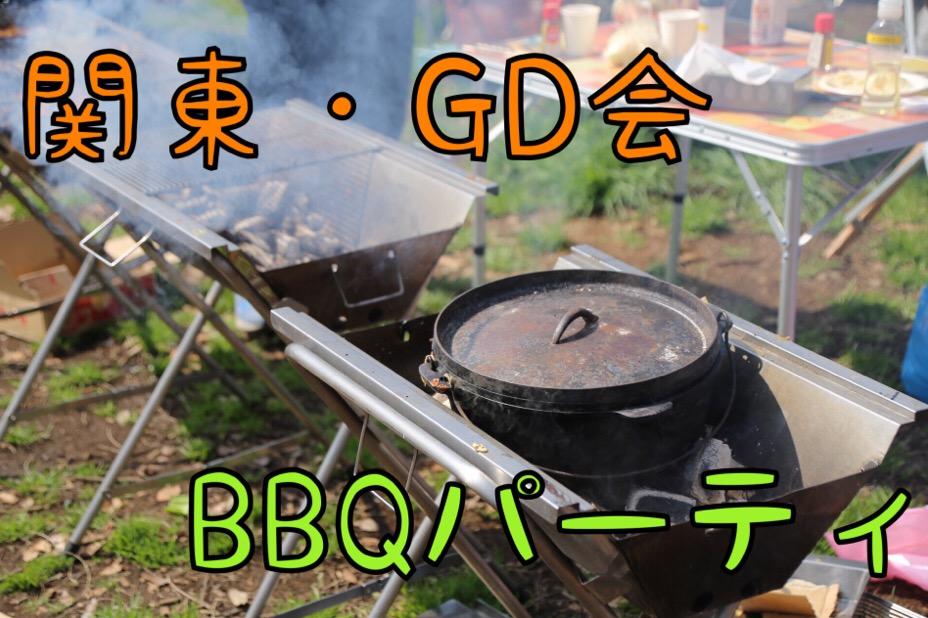GD会 関東BBQ 5