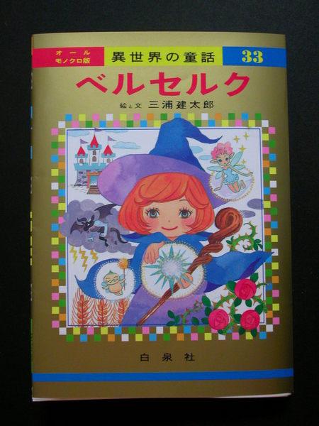 羽海野チカさんによる描き下ろしのベルセルク表紙カバー