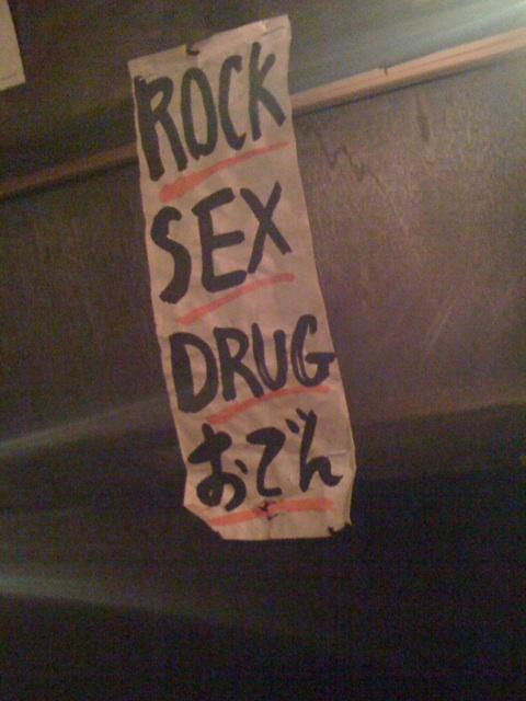 ロック・SEX・ドラッグ・おでん