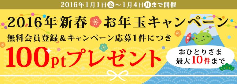 20151225_20261820160101_otoshidama_cp_pc.png