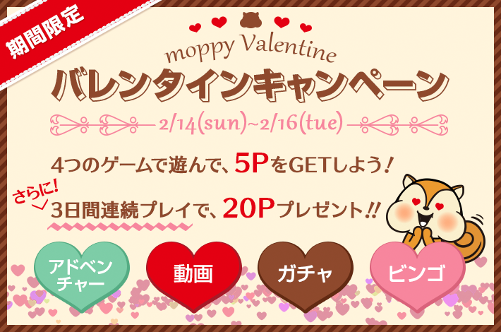 cpn_valentine-keyvisual.png
