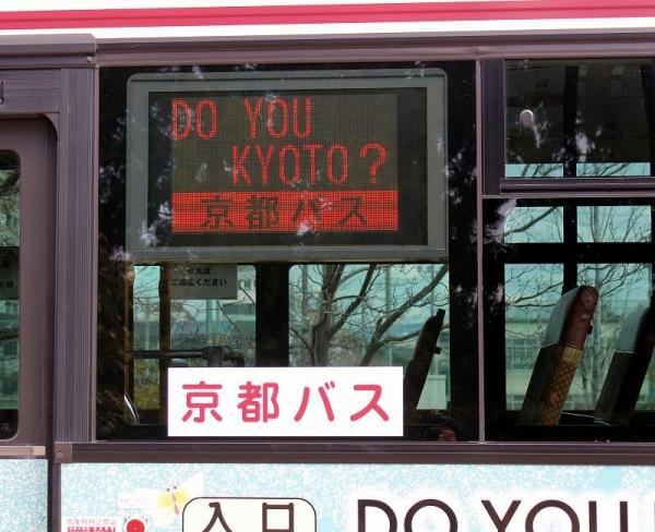 s-Kyoto1823 111 DYK IMG_5465