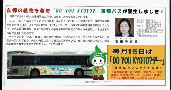 s-Kyoto1823 111 DYK IMG_5473
