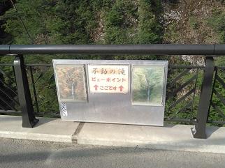 不動の滝@群馬_看板