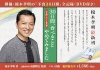img_fushoku151201_lsize_convert_20151228082424.jpg