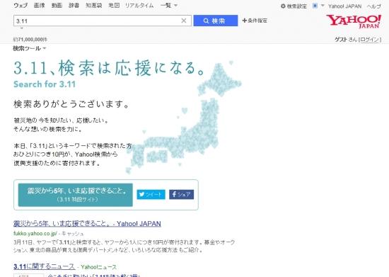 震災から5年、いま応援できること。 - Yahoo! JAPAN